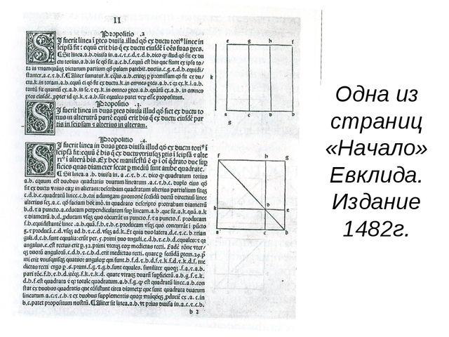Одна из страниц «Начало» Евклида. Издание 1482г.