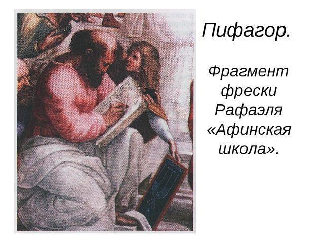 Пифагор. Фрагмент фрески Рафаэля «Афинская школа».