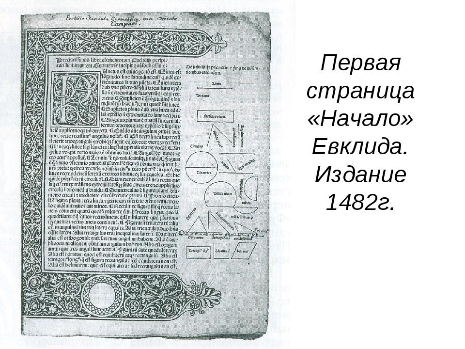 Первая страница «Начало» Евклида. Издание 1482г.