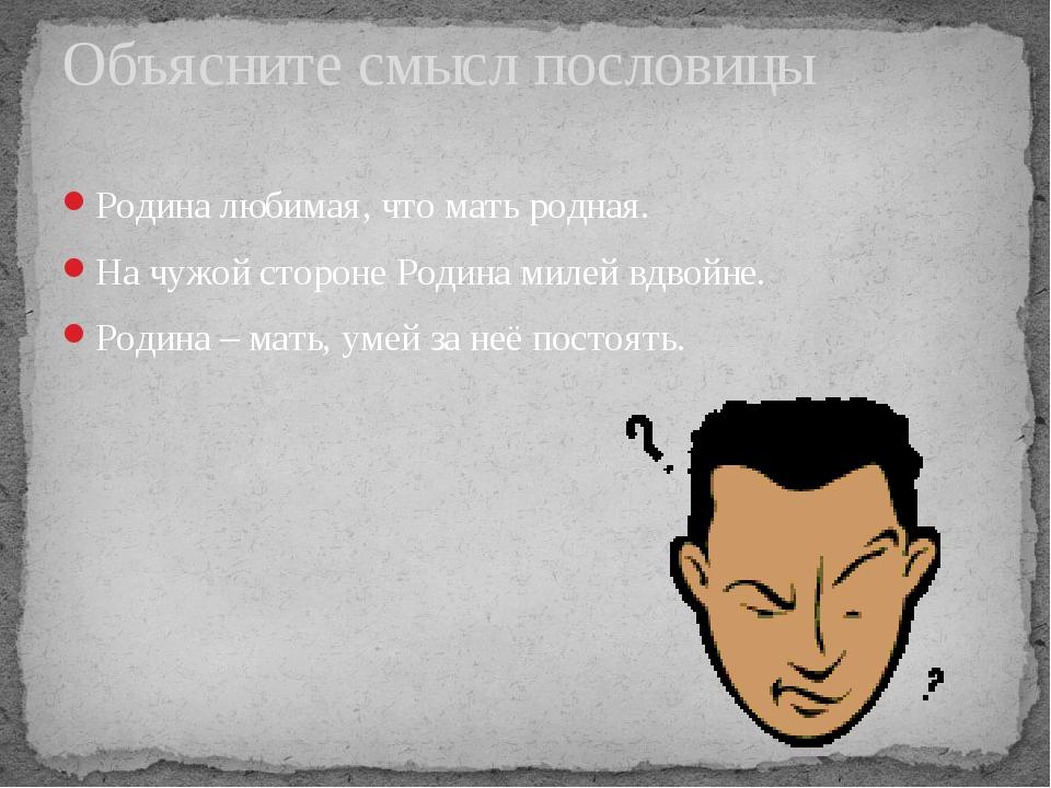 Смысл украинских пословиц