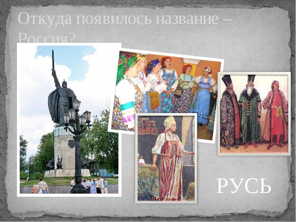 Откуда появилось название – Россия? РУСЬ