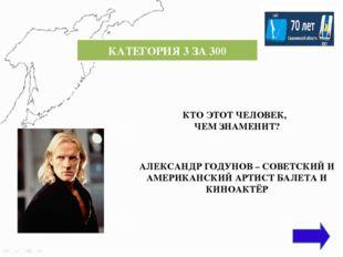 КАТЕГОРИЯ 6 ЗА 200 Город, который назван в честь императора Российского Алекс
