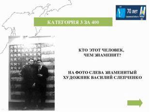 КАТЕГОРИЯ 7 ЗА 200 ЛОПАТИНА ( ГОРА)