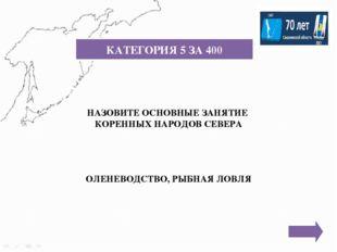 КАТЕГОРИЯ 9 ЗА 300 Знаменитые скалы, расположенные в центральной части западн