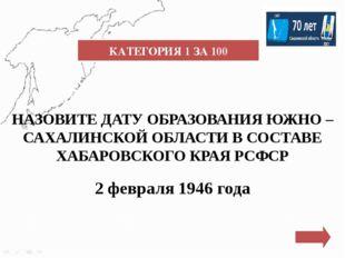 КАТЕГОРИЯ 1 ЗА 400 В КАКОМ ГОДУ ПОСЕТИЛ САХАЛИН Н.С. ХРУЩЁВ. 1954
