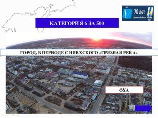 КАТЕГОРИЯ 6 ЗА 400 Посёлок,расположен на северо-востоке острова Сахалин, на п