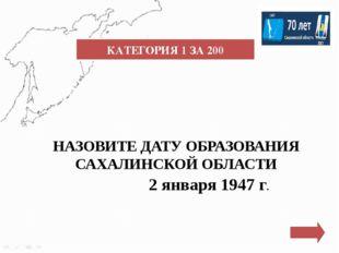КАТЕГОРИЯ 2 ЗА 200 Какой символ - часть герба Приморской области, утвержденно