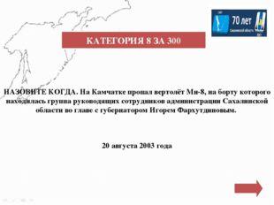 КАТЕГОРИЯ 7 ЗА 500 АЛАИД