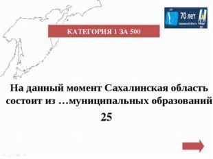 КАТЕГОРИЯ 4 ЗА 100 НАЗОВИТЕ САМОЕ ПРОДОЛЖИТЕЛЬНОЕ ВРЕМЯ ГОДА НА САХАЛИНЕ ЗИМА