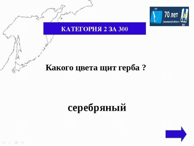КАТЕГОРИЯ 7 ЗА 100 Алаид
