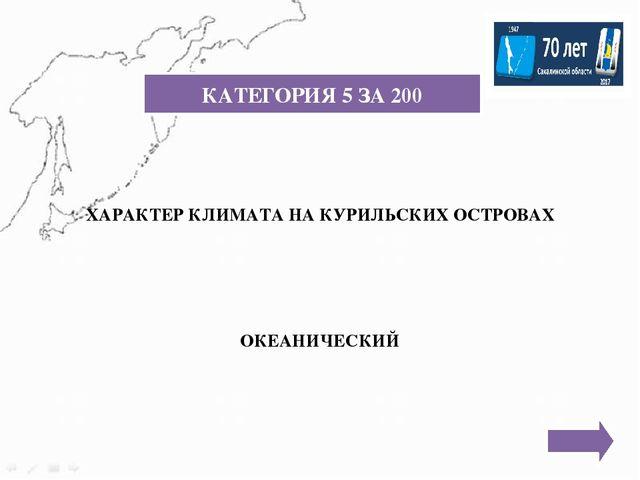 КАТЕГОРИЯ 7 ЗА 300 ТЮЛЕНИЙ ( ОСТРОВ)