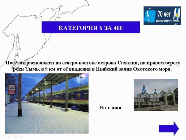 КАТЕГОРИЯ 5 ЗА 400 НАЗОВИТЕ ОСНОВНЫЕ ЗАНЯТИЕ КОРЕННЫХ НАРОДОВ СЕВЕРА ОЛЕНЕВОД...