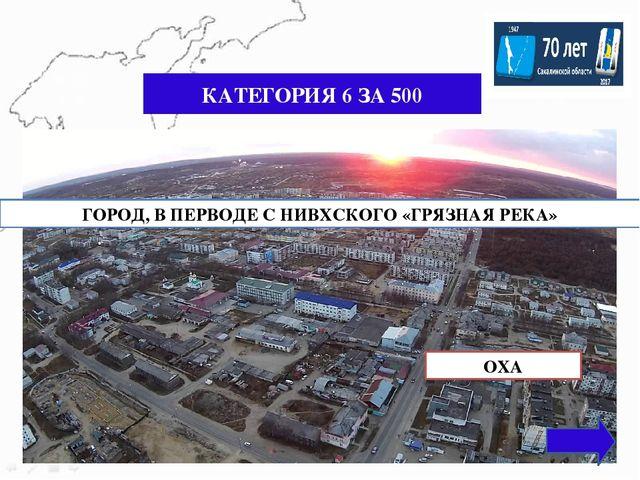 КАТЕГОРИЯ 6 ЗА 400 Посёлок,расположен на северо-востоке острова Сахалин, на п...