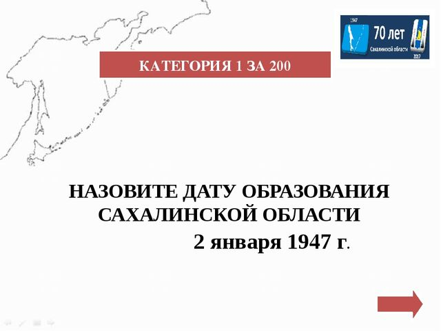 КАТЕГОРИЯ 2 ЗА 200 Какой символ - часть герба Приморской области, утвержденно...
