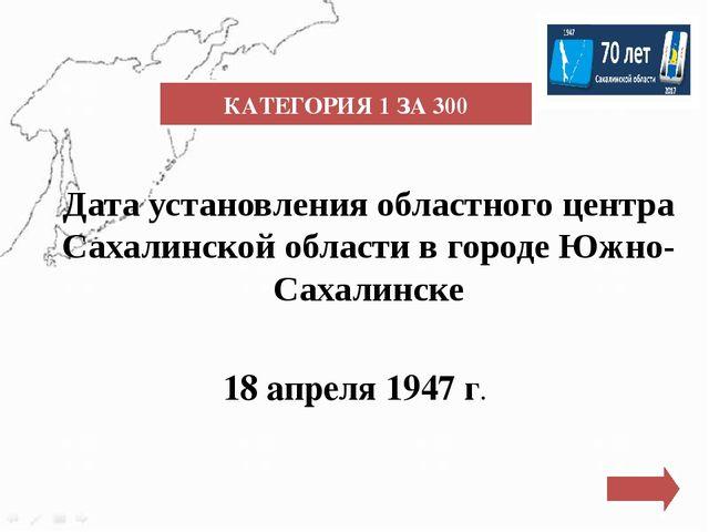 КАТЕГОРИЯ 2 ЗА 100 Когда были приняты первый герб и флаг островной области об...