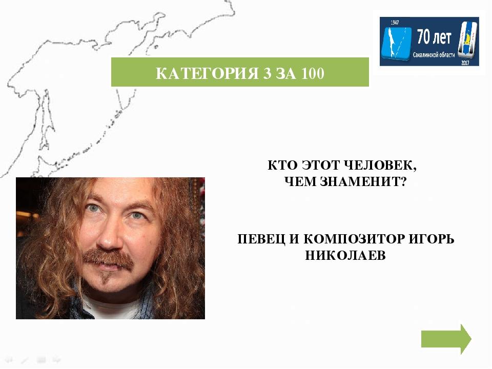 КАТЕГОРИЯ 4 ЗА 200 Самый большой остров России? САХАЛИН