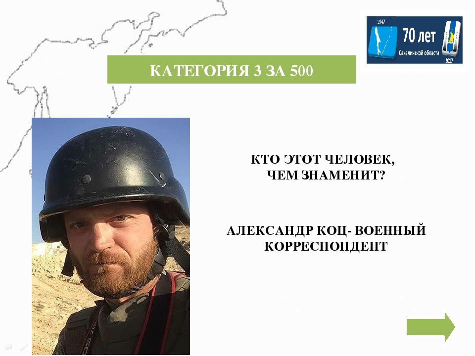 КАТЕГОРИЯ 8 ЗА 200 НАЗОВИТЕ КОГДА. В результате катастрофического землетрясен...