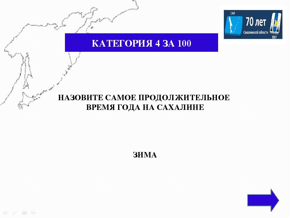 КАТЕГОРИЯ 9 ЗА 200 Местными жителями мыс назывался «Тагрпых», что в переводе...