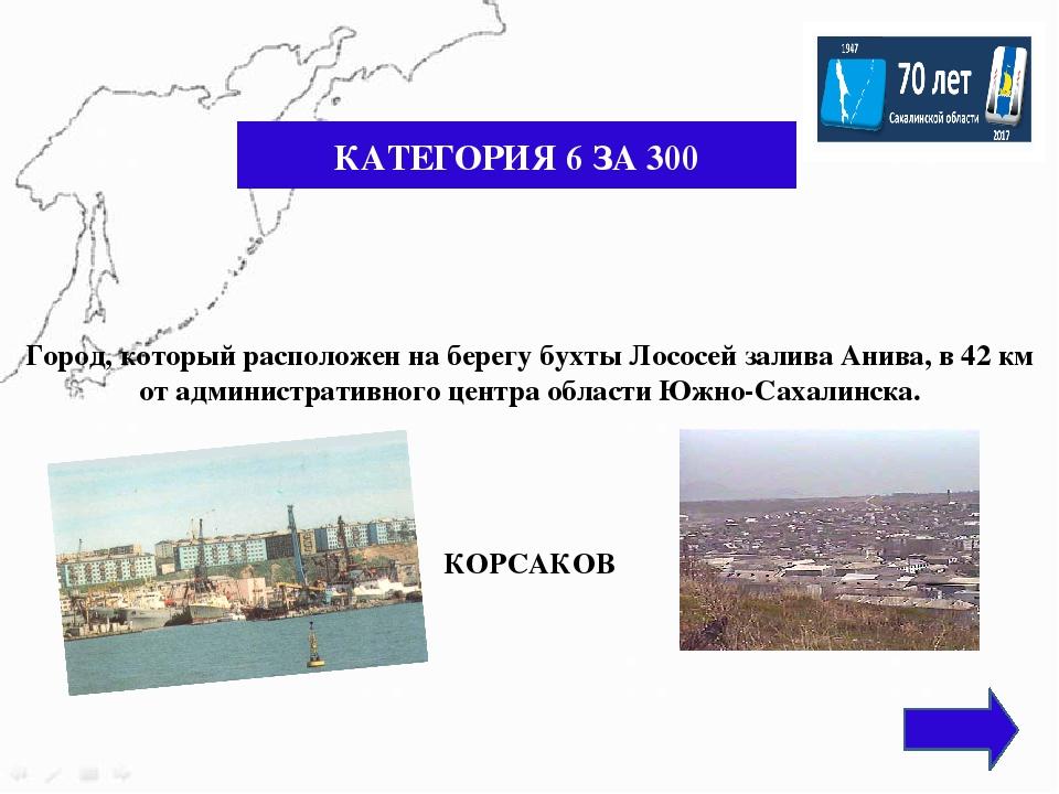 КАТЕГОРИЯ 4 ЗА 400 ДЛИНА ПЕРЕШЕЙКА ПОЯСОК минимальная ширина — 26 км (перешее...