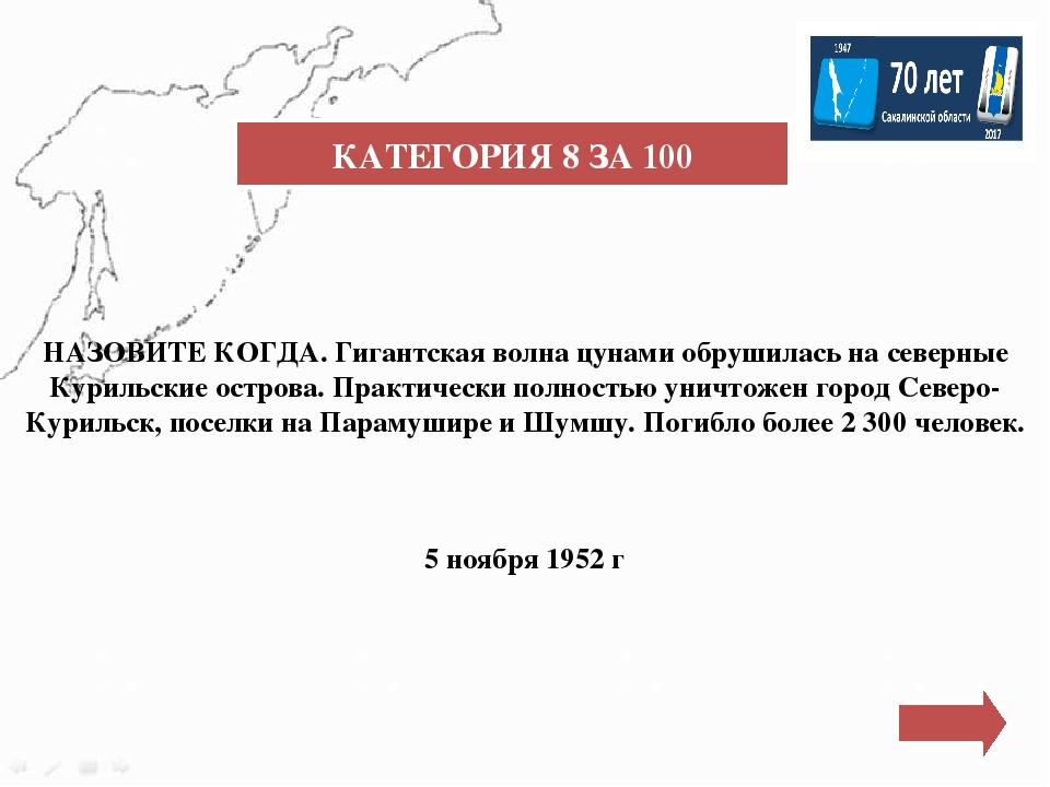 КАТЕГОРИЯ 5 ЗА 500 НАЗОВИТЕ ОСНОВНЫЕ ПРИРОДНЫЕ ЗОНЫ САХАЛИНСКОЙ ОБЛАСТИ ТУНДР...