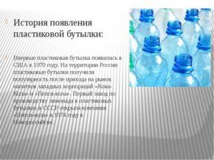 История появления пластиковой бутылки: Впервые пластиковая бутылка появилась