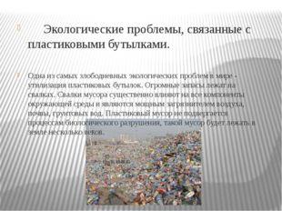 Экологические проблемы, связанные с пластиковыми бутылками. Одна из самых зл