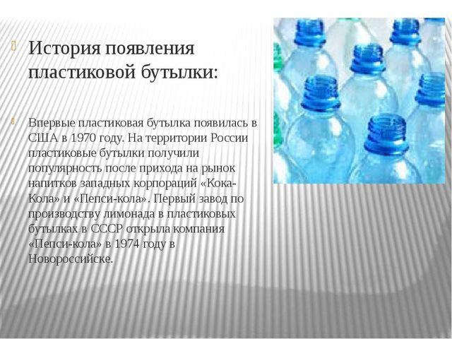 История появления пластиковой бутылки: Впервые пластиковая бутылка появилась...
