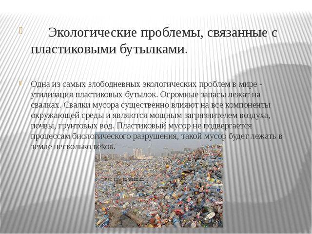 Экологические проблемы, связанные с пластиковыми бутылками. Одна из самых зл...