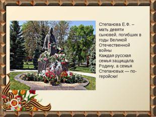 Степанова Е.Ф. – мать девяти сыновей, погибших в годы Великой Отечественной