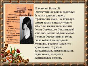 В истории Великой Отечественной войны золотыми буквами записано много героич