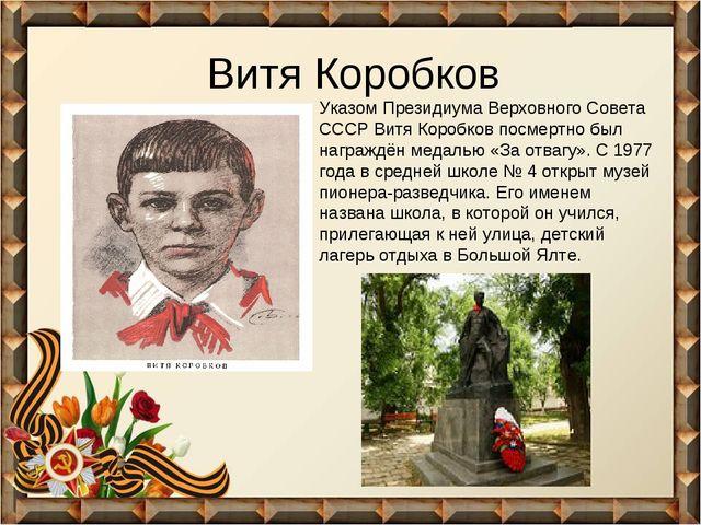 Витя Коробков Указом Президиума Верховного Совета СССР Витя Коробков посмертн...