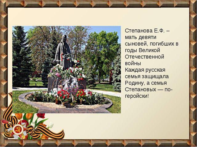 Степанова Е.Ф. – мать девяти сыновей, погибших в годы Великой Отечественной...