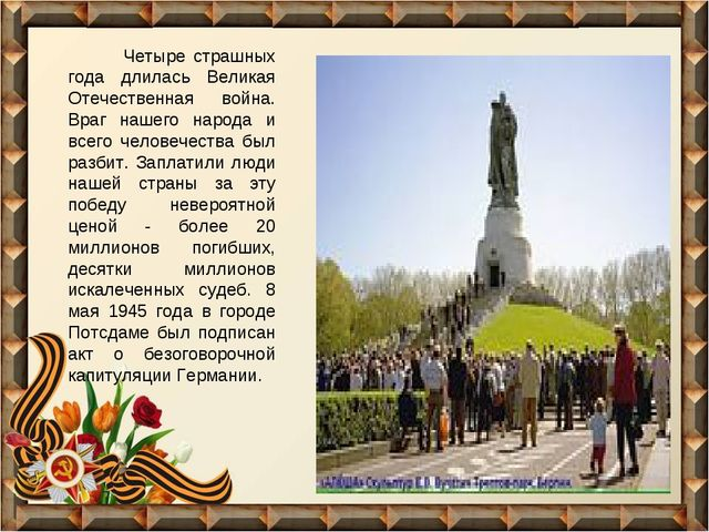 Четыре страшных года длилась Великая Отечественная война. Враг нашего народа...