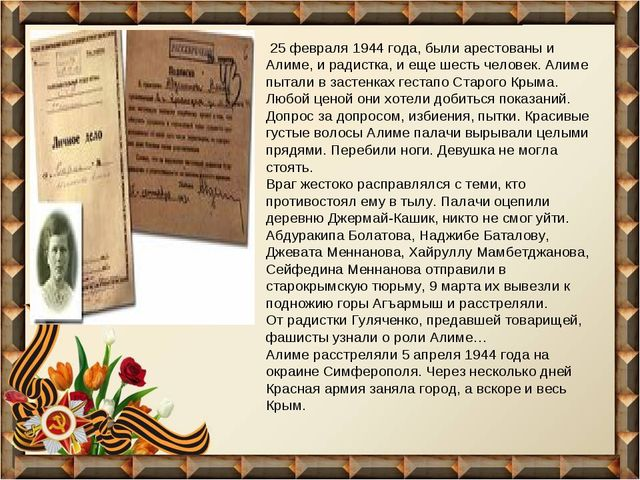 25 февраля 1944 года, были арестованы и Алиме, и радистка, и еще шесть челов...