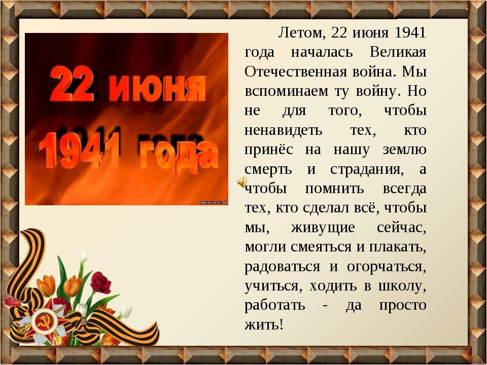 Летом, 22 июня 1941 года началась Великая Отечественная война. Мы вспоминаем...