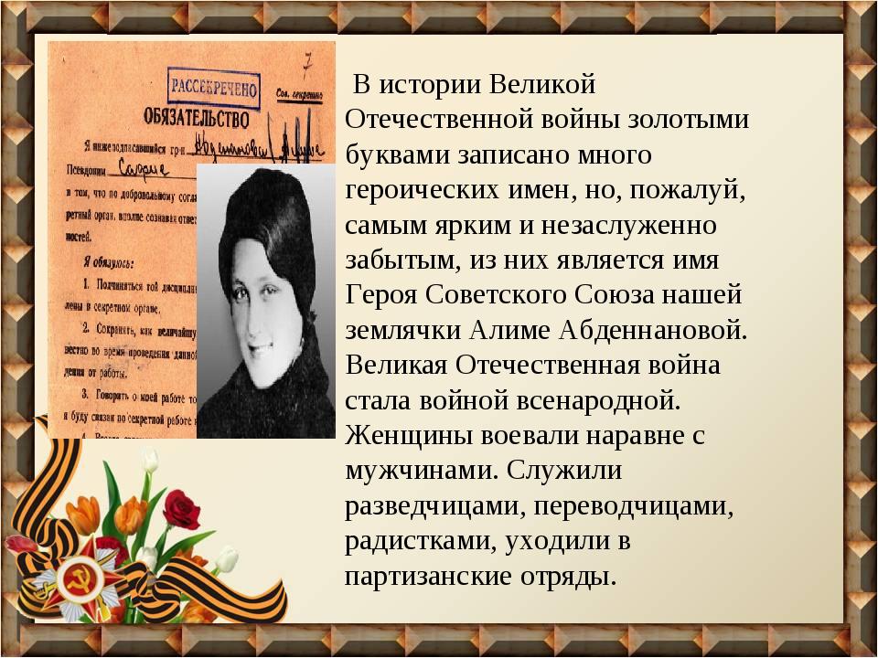 В истории Великой Отечественной войны золотыми буквами записано много героич...