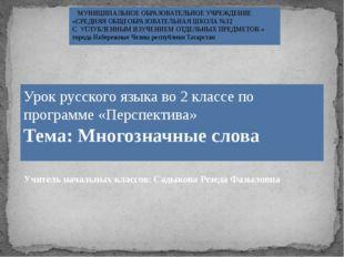 Урок русского языка во 2 классе по программе «Перспектива» Тема: Многозначные
