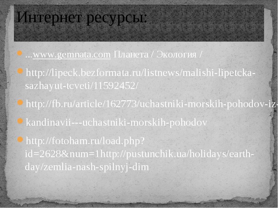 ...www.gemnata.com Планета / Экология / http://lipeck.bezformata.ru/listnews/...