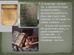 «Говорящие листки» - так в древности люди называли книги, - прошли большой пу