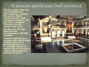 На весь мир славилась Александрийская библиотека в Египте. На самом берегу Ср
