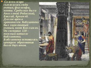 Со всего мира съезжались сюда ученые, философы, поэты. Среди них были Аполло