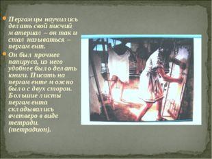 Пергамцы научились делать свой писчий материал – он так и стал называться – п