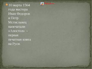10 марта 1564 года мастера Иван Федоров и Петр Мстиславец напечатали «Апостол