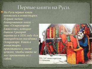 На Руси первые книги появились в монастырях. Первая точно датированная книга