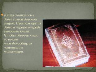 Книга считалась в доме самой дорогой вещью. При пожаре из дома в первую очере
