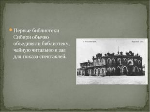 Первые библиотеки Сибири обычно объединяли библиотеку, чайную читальню и зал