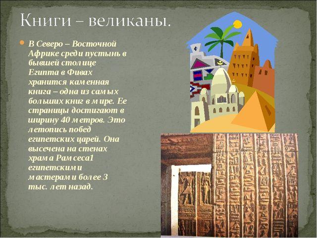 В Северо – Восточной Африке среди пустынь в бывшей столице Египта в Фивах хра...