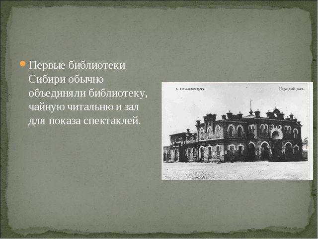 Первые библиотеки Сибири обычно объединяли библиотеку, чайную читальню и зал...