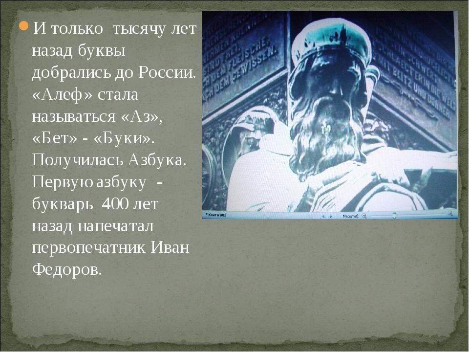 И только тысячу лет назад буквы добрались до России. «Алеф» стала называться...