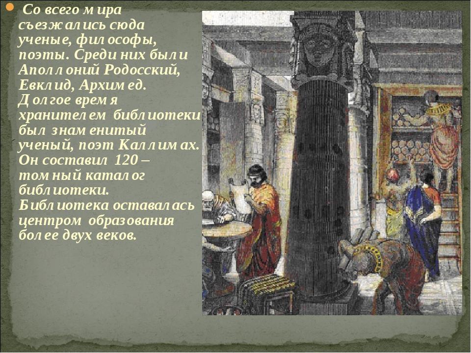 Со всего мира съезжались сюда ученые, философы, поэты. Среди них были Аполло...